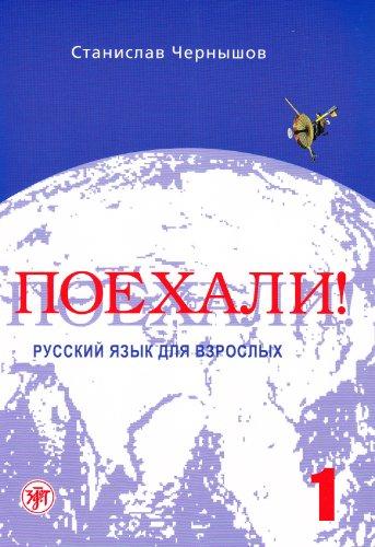 9785865475835: Let's Go! Poekhali!: Textbook 1 Russian edition