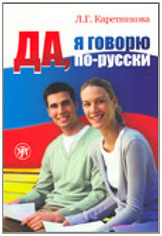 9785865475859: Book + 2 Audio CD (Russian Edition)