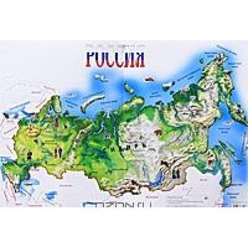 9785865475903: Plakat Rossiya Uchebnaya karta