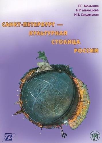 9785865476481: Saint Petersburg - Culture Capital of Russia: Sankt Peterburg - Kul'turnaia Stolnitsa Rossii (Russian Edition)