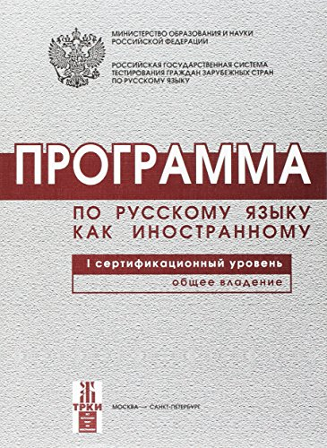 9785865476542: Programme: Textbook (Russian Edition)