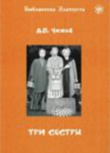 9785865476580: Zlatoust library: Tri sestry (3000 words)