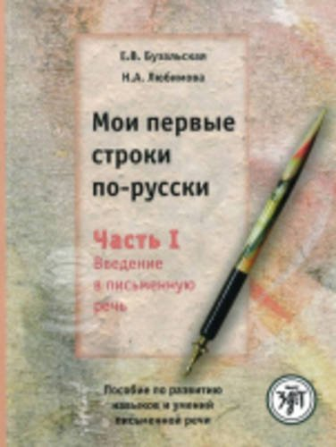9785865476993: My First Russian Lines - Moi Pervye Stroki Po-russki: Textbook 1