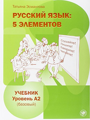 Textbook A2 + MP3 (Paperback): T L Esmantova
