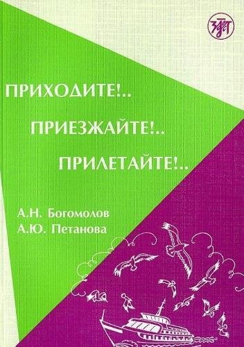9785865477587: Come by Foot!...Come by Road!... Come by Air!...: Textbook + CD (Russian Edition)