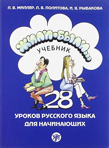 9785865477891: Zili-byli. Textbook. Per le Scuole superiori: 1