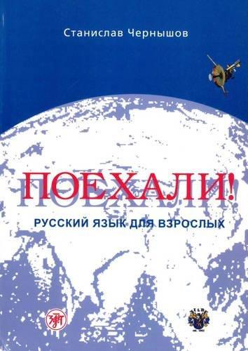 9785865478591: Let's Go! Poekhali!: Textbook 1