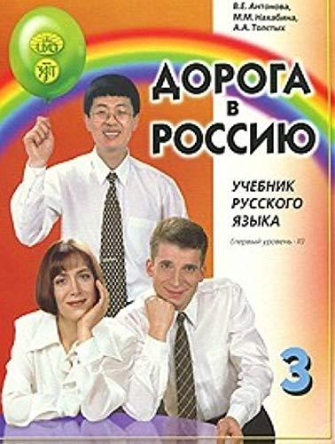 9785865478614: Doroga v Rossiju / The Way to Russia: ucebnik russkogo jazyka (pervyj uroven). V 2 tomakh. Tom 2. A textbook