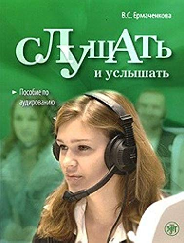 9785865478744: To Listen and to Hear: Slushat' I Uslyshat' - Textbook + MP3