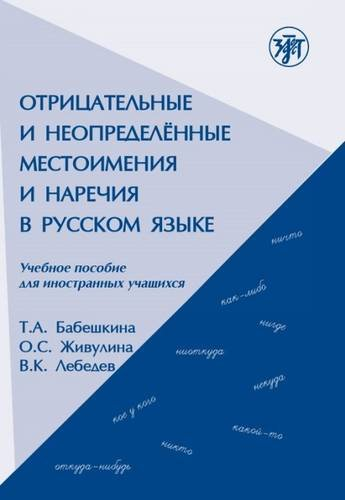 Negative Indefinite Pronouns Adverbs in Russian: Textbook: V K Lebedev