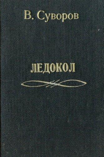 9785866060573: Ledokol: Kto nachal Vtoruiu mirovuiu voinu? (Russian Edition)