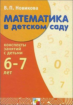 9785867750749: Matematika v detskom sadu: Podgotovitelnaya gruppa