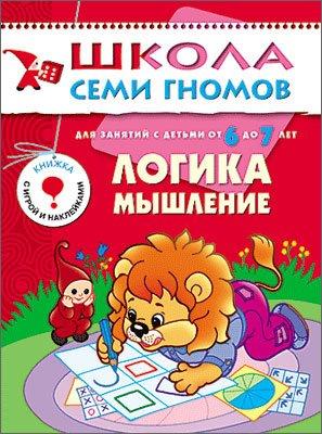 Shsg seventh year training logic myshlenie Denisov: A Dorofeeva