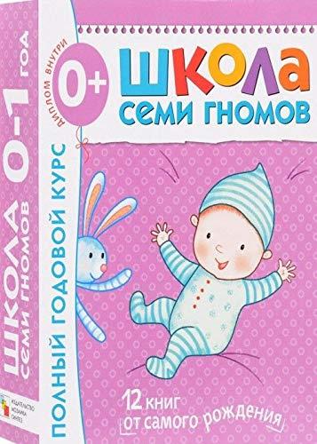 9785867754730: Shkola Semi Gnomov Ot Rozhdeniya Do 1 Goda Polnyj Godovoj Kurs 12 Knig