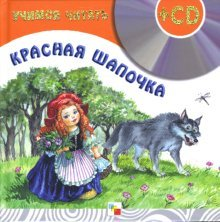 9785867755058: Little Red Riding Hood - Book and Audio CD (in Russian language)