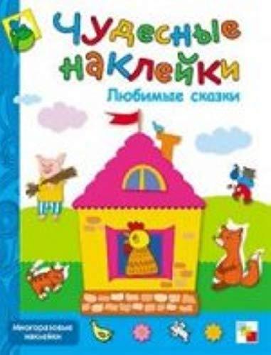 9785867756451: Lovely stickers Favourite Tales Chudesnye nakleyki Lyubimye skazki