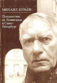 9785867890421: Puteshestvie iz Leningrada v Sankt-Peterburg: Putevye zametki (Russian Edition)
