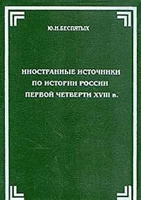 9785867890650: Inostrannye istochniki po istorii Rossii pervoĭ chetverti XVIII v: Ch. Uitvort, G. Grund, L.I͡U︡. Ėrenmal′m (Russian Edition)