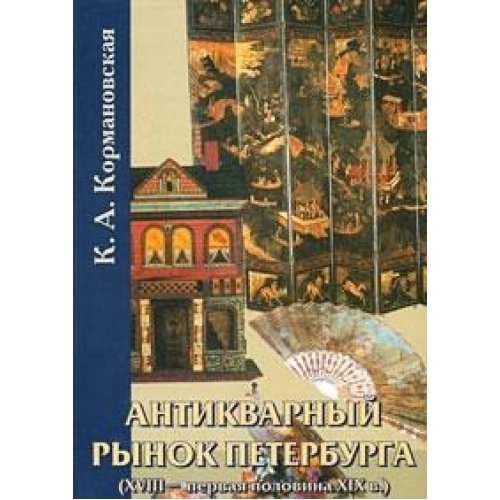 9785867891725: Antikvarnyi Rynok Peterburga (XVIII - Pervaia Polovina XIX V.): Proizvedeniia Iskusstva[The antiques market of Peterburg (18th - first half 19th centuries): Works of art]