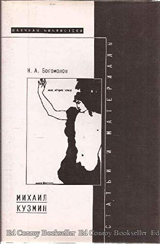 Mikhail Kuzmin: Stati i materialy (Novoe literaturnoe obozrenie): Bogomolov, N. A