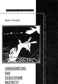 Samoubiistvo kak kulturnyi institut (Novoe literaturnoe obozrenie): Irina Paperno