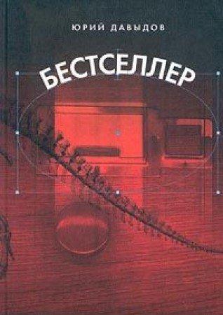9785867930790: Bestseller: Roman (Russian Edition)