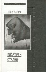 9785867931025: Pisatel Stalin.