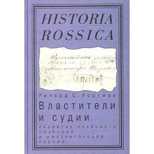 9785867932732: Vlastiteli i sudii (Historia Rossica)