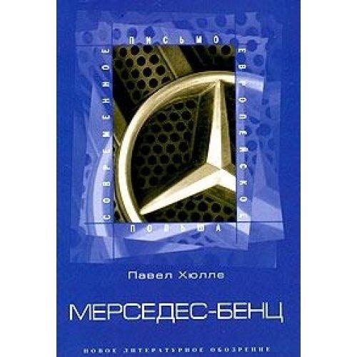 9785867933364: Mercedes-Benz / Mersedes-Bents