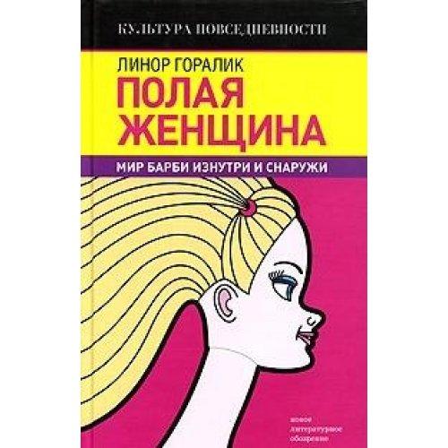 9785867934187: Polaia Zhenshina: Mir Barbi Iznutri i Snaruzhi[The Hollow woman: The World of Barbie from the inside and outside]