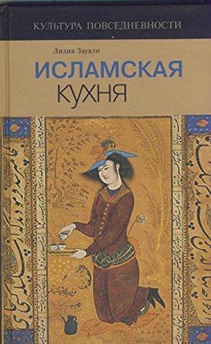 9785867935498: Islamskaya kukhnya / L'Islam a Tavola