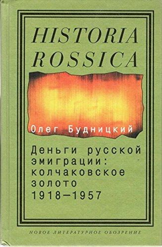 9785867936396: Den'gi Russkoj Emigracii: Kolcakovskoe Zoloto, 1918-1957 (Historica Rossica) (Russian Edition)