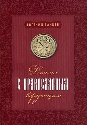 9785868477768: Dialog s pravoslavnym veruyuschim. Zaytsev E. V.