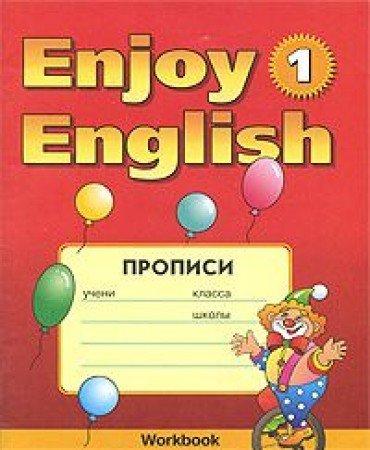 9785868663741: Enjoy English-1 Copy-d / beg. School / Enjoy English-1 Propisi d/nach. shkoly