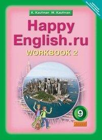 "9785868666360: Happy English.ru. Schastlivyy angliyskiy. 9 klass. Rabochaya tetrad â""–2"
