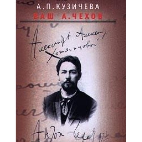 9785868841040: Vash A. Chekhov (Dixi) (Russian Edition)