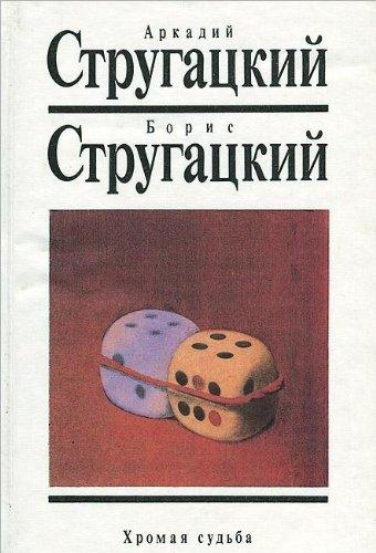 Khromaia sudba: Roman (Sobranie sochinenii) (Russian Edition): Strugatskii, Arkadii Natanovich