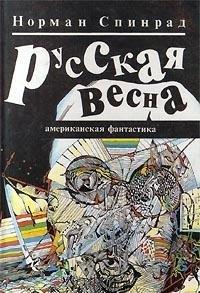 9785871060148: Russkaya vesna