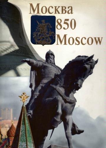 Moscow 850 Mockba: Eduard ZHIGAILOV