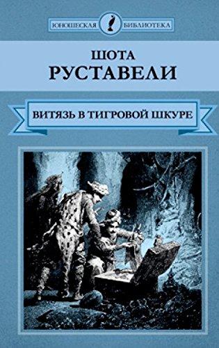 9785871078372: Vityaz v tigrovoy shkure