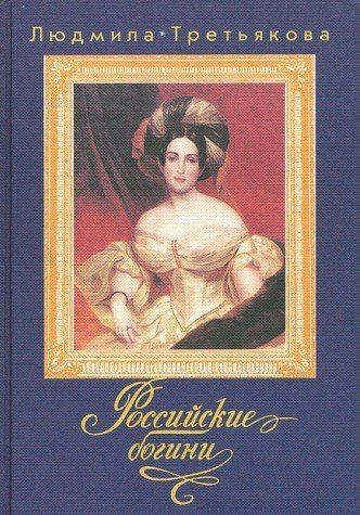 Rossiiskie bogini: Novelly o zhenskikh sudbakh (Russian Edition): Tretiakova, Liudmila