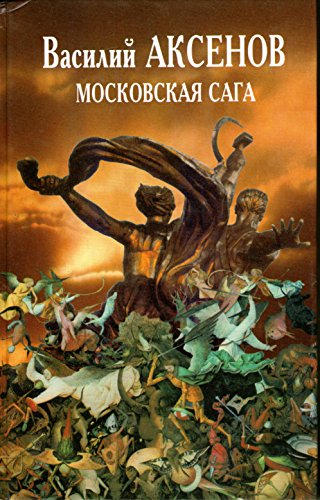 9785871130667: Moskovskaia Saga (Russian language edition)