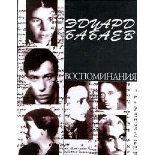 Vospominaniia (Russian Edition): Babaev, Eduard Grigorevich