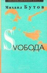 9785871350959: Svoboda: Roman (Russian Edition)