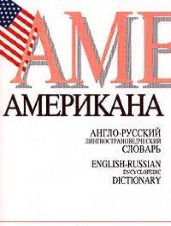 9785872640400: Amerikana: Anglo-russkiĭ lingvostranovedcheskiĭ slovar′ (Russian Edition)