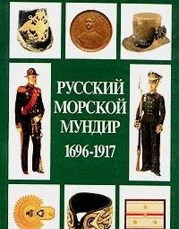 Russkii? morskoi? mundir 1696-1917 (Russian Edition): Dot?s?enko, V. D