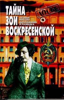 9785873228775: Taĭna Zoi Voskresenskoĭ (Dos′e) (Russian Edition)