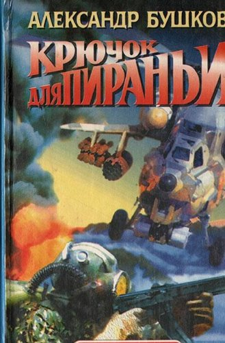 9785873228980: Kri͡u︡chok dli͡a︡ piran′i: [roman] (Russkiĭ proekt) (Russian Edition)
