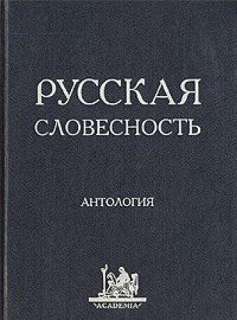 RUSSKAYA SLOVESNOST'. Ot teorii slovesnosti k strukture teksta: Antologiya: Neroznak,V (ed.)