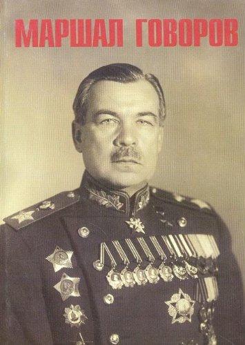 9785874570781: Marshal Govorov: K 100 letiiu so dnia rozhdeniia (IUbileinaia seriia